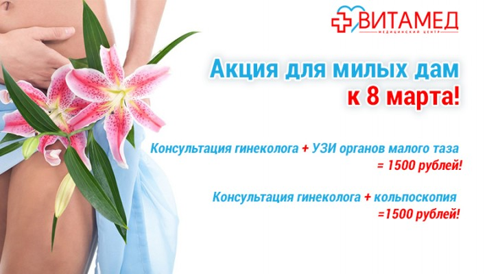 Акция для милых дам к 8 марта!