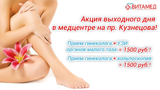 Акция выходного дня в медцентре на пр. Кузнецова
