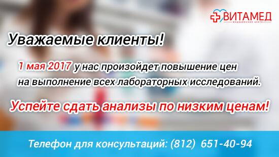 Повышение цен на лабораторные анализы в сети клиник «Витамед»