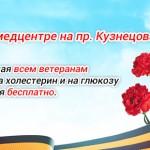 Акция в медцентре на пр. Кузнецова