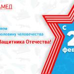 Медцентр «Витамед» на Кузнецова поздравляет мужчин с Днем Защитника Отечества!