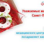 Медцентр «Витамед» на Кузнецова поздравляет  милых дам с 8 марта