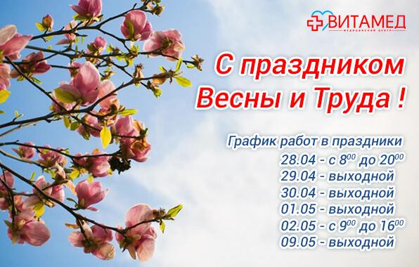 Коллектив медцентра «Витамед» на Кузнецова поздравляет с 1 мая!