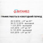 C наступающим 2019-м годом! График работы медцентра в праздничные дни