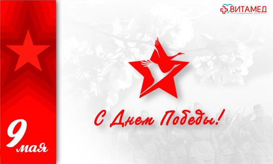 Медцентр «Витамед» на Кузнецова поздравляет с Днем Победы!