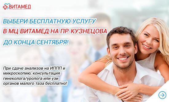 Выбери бесплатную услугу в МЦ ВИТАМЕД на проспекте Кузнецова до конца сентября!
