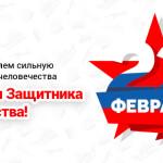 Медцентр «Витамед» на Кузнецова поздравляет с Днем Защитника Отечества!